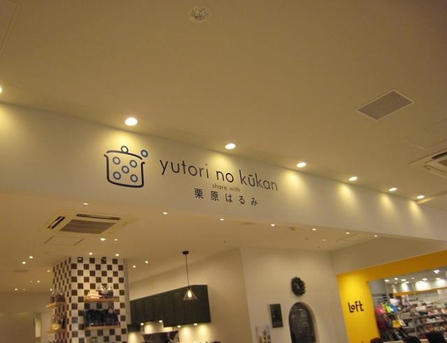 Yutori no kukan