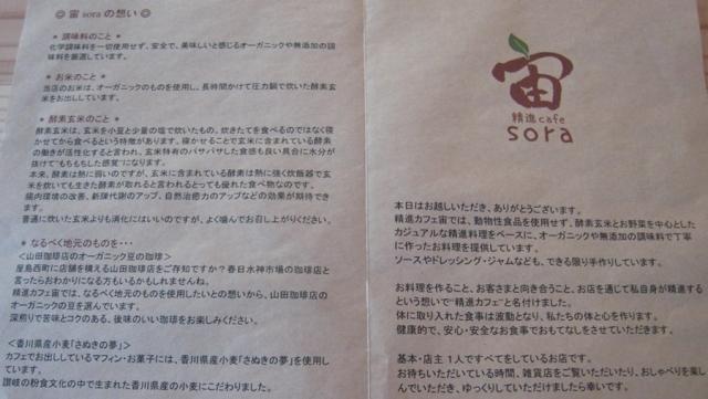 精進cafe SORA 宙