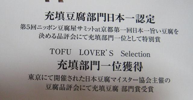 桑原豆腐店