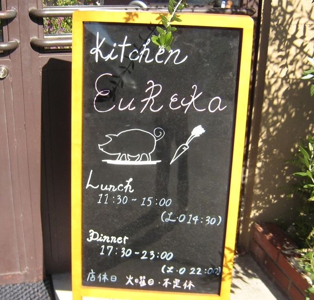 KITCHEN EUREKA