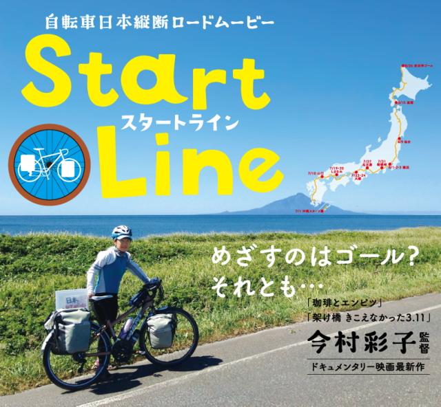 start-line.jpg