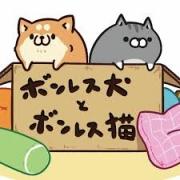 ボンレス犬猫