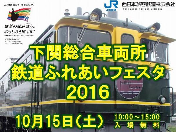 160909_00_shimonoseki.jpg