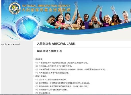 台湾入国カード3