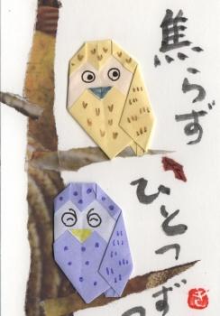 折り紙フクロウ 001 (3)