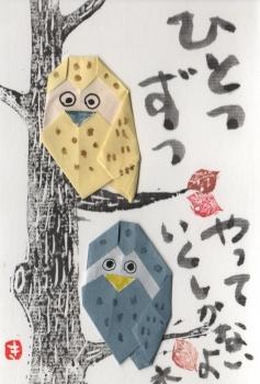 折り紙フクロウ 001 (2)