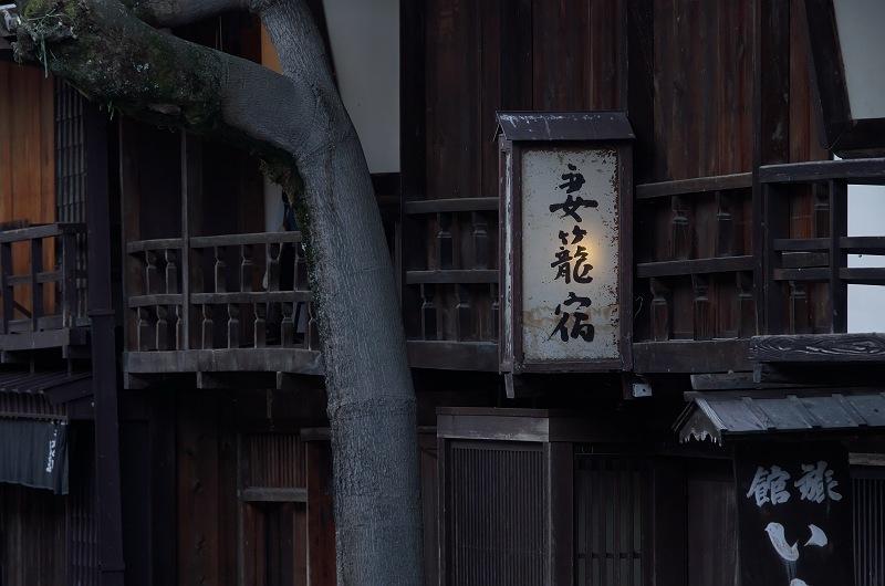 妻籠宿 弐