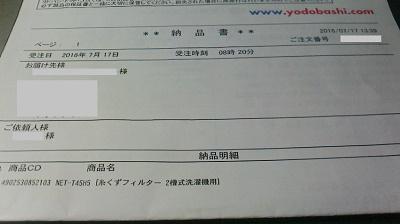 日立 二槽式洗濯機用糸くずフィルターnet-t45h5 ヨドバシ.com 納品書