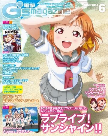 電撃G's magazine (ジーズマガジン) 2016年 06月号 [雑誌]