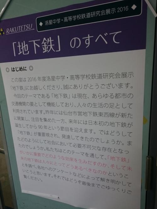 2016活動報告 展示