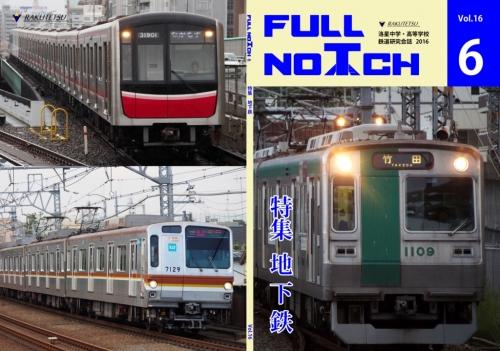2016活動報告 会誌2α