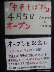 【新店】中華そば 松-3