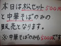 【新店】中華そば 松-4