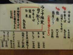 【新店】中華そば 松-5