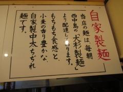 【新店】中華そば 松-11