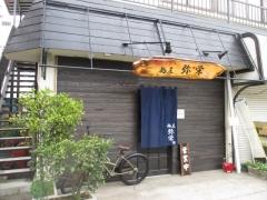 【新店】にぼしらーめん 麺屋 弥栄(いさはや)-1