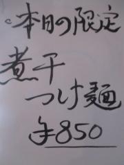 【新店】にぼしらーめん 麺屋 弥栄(いさはや)-3