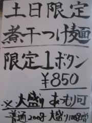 【新店】にぼしらーめん 麺屋 弥栄(いさはや)-5