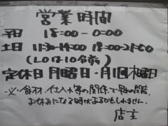 【新店】にぼしらーめん 麺屋 弥栄(いさはや)-14