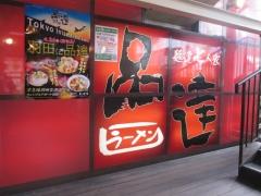 【新店】麺屋 翔 品達店-2