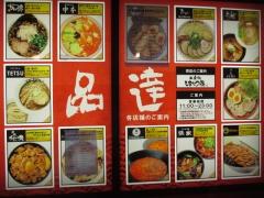 【新店】麺屋 翔 品達店-3