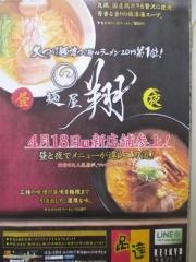 【新店】麺屋 翔 品達店-7