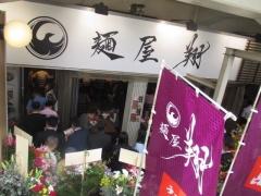 【新店】麺屋 翔 品達店-21