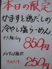 らーめん専門 和海【弐参】-2