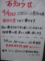 らーめん専門 和海【弐参】-8