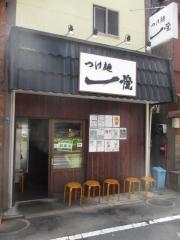 つけ麺 一燈【五】-1