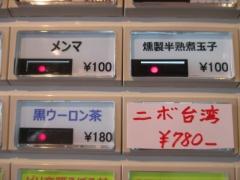 つけ麺 一燈【五】-4