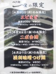 つけ麺 一燈【五】-8