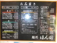 麺処 ほん田【壱四】-3