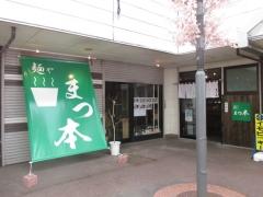 【新店】麺や まつ本-1