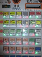 【新店】麺や まつ本-6