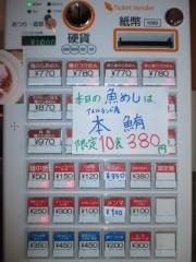 【新店】Homemade Ramen 麦苗-7