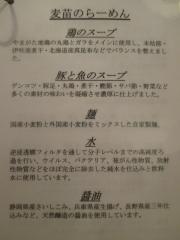 【新店】Homemade Ramen 麦苗-8