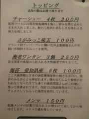 【新店】Homemade Ramen 麦苗-9