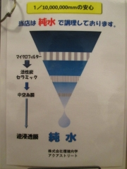 【新店】Homemade Ramen 麦苗-18