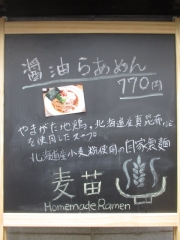 【新店】Homemade Ramen 麦苗-27