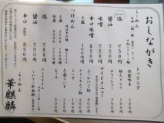 らーめん 華麒麟-2