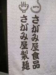 らーめん 華麒麟-6