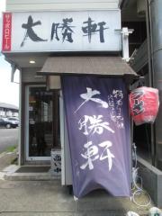 佐貫大勝軒本店×麺処 ほん田 熊本地震チャリティイベント-1