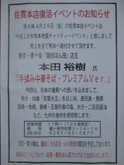 佐貫大勝軒本店×麺処 ほん田 熊本地震チャリティイベント-2