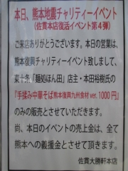 佐貫大勝軒本店×麺処 ほん田 熊本地震チャリティイベント-3