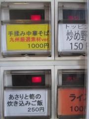 佐貫大勝軒本店×麺処 ほん田 熊本地震チャリティイベント-9