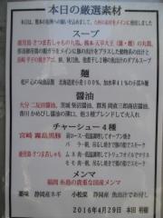 佐貫大勝軒本店×麺処 ほん田 熊本地震チャリティイベント-10