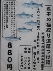 豚骨一燈【壱七】-2