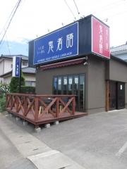 【新店】つくばらーめん 鬼者語-1