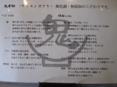 【新店】つくばらーめん 鬼者語-8